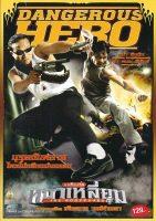 The Bodyguard (2004)