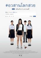 Grace (or) Awasarn Lok Suay (2016)