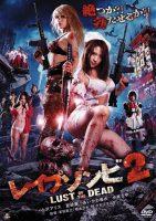 [18+]Rape Zombie: Lust of the Dead 2 (2013)