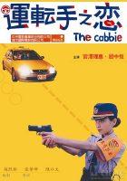 The Cabbie (2000)
