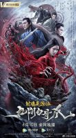The Legend of Condor Heroes The Cadaverous Claw (2021)