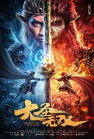 Monkey King : The One & Only ( 2021 )
